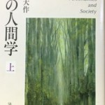 『私の人間学』 「不惑」を生き抜く力――シュバイツァーの原動力(P40~)